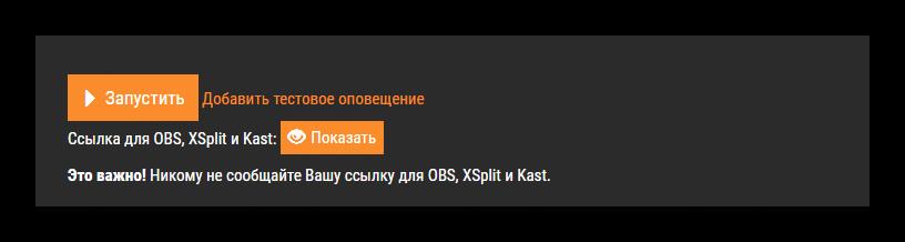 pokazat-ssyilku-dlya-OBS-donationalerts.png