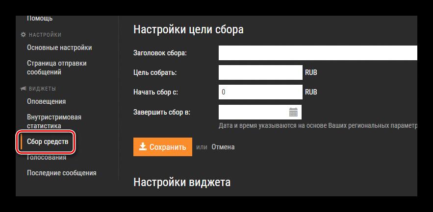 Cbor-sredstv-DonationAlerts.png
