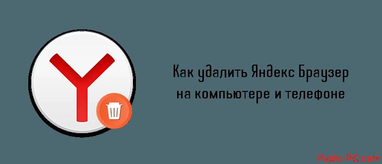 Kak-udalit-Yandex-Brauser-na-komputere-i-smartfone.png