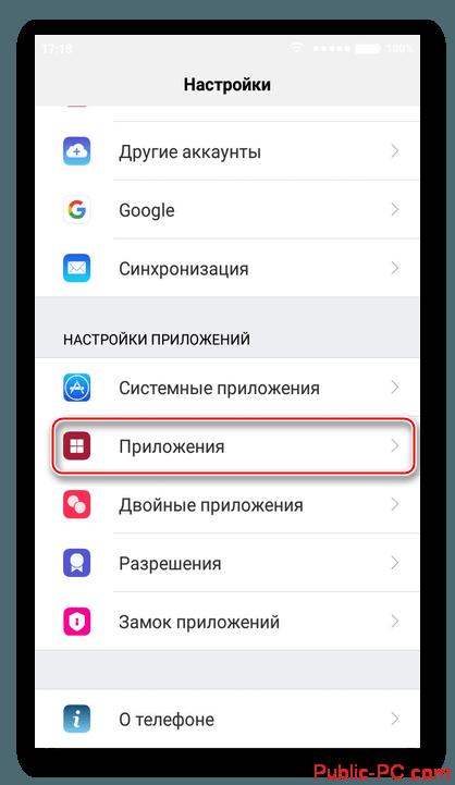 Prosmotr-spiska-ustanovlennih-priloshenii-na-smartfone.png