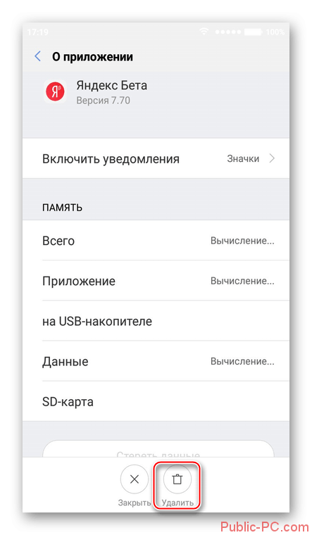 Udalenie-Yandex-Browser-na-smartfone.png