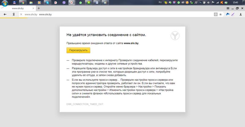 Яндекс-Браузер-Не-удаётся-установить-соединение-с-сайтом.png