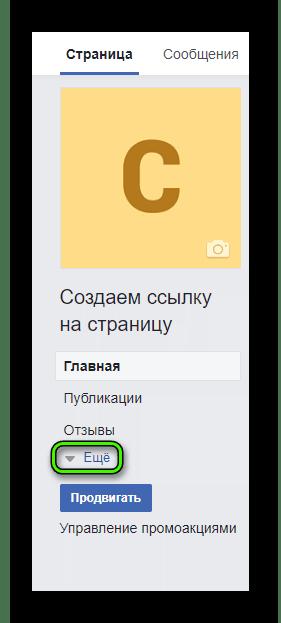 Prosmotr-osnovnogo-menyu-stranitsy-na-sajte-Facebook.png