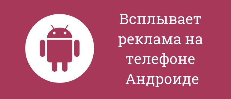 vsplyvaet-reklama-na-android-kak-otklyuchit.png