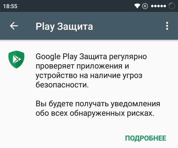 vsplyvaet-reklama-na-android-kak-otklyuchit-1.jpg