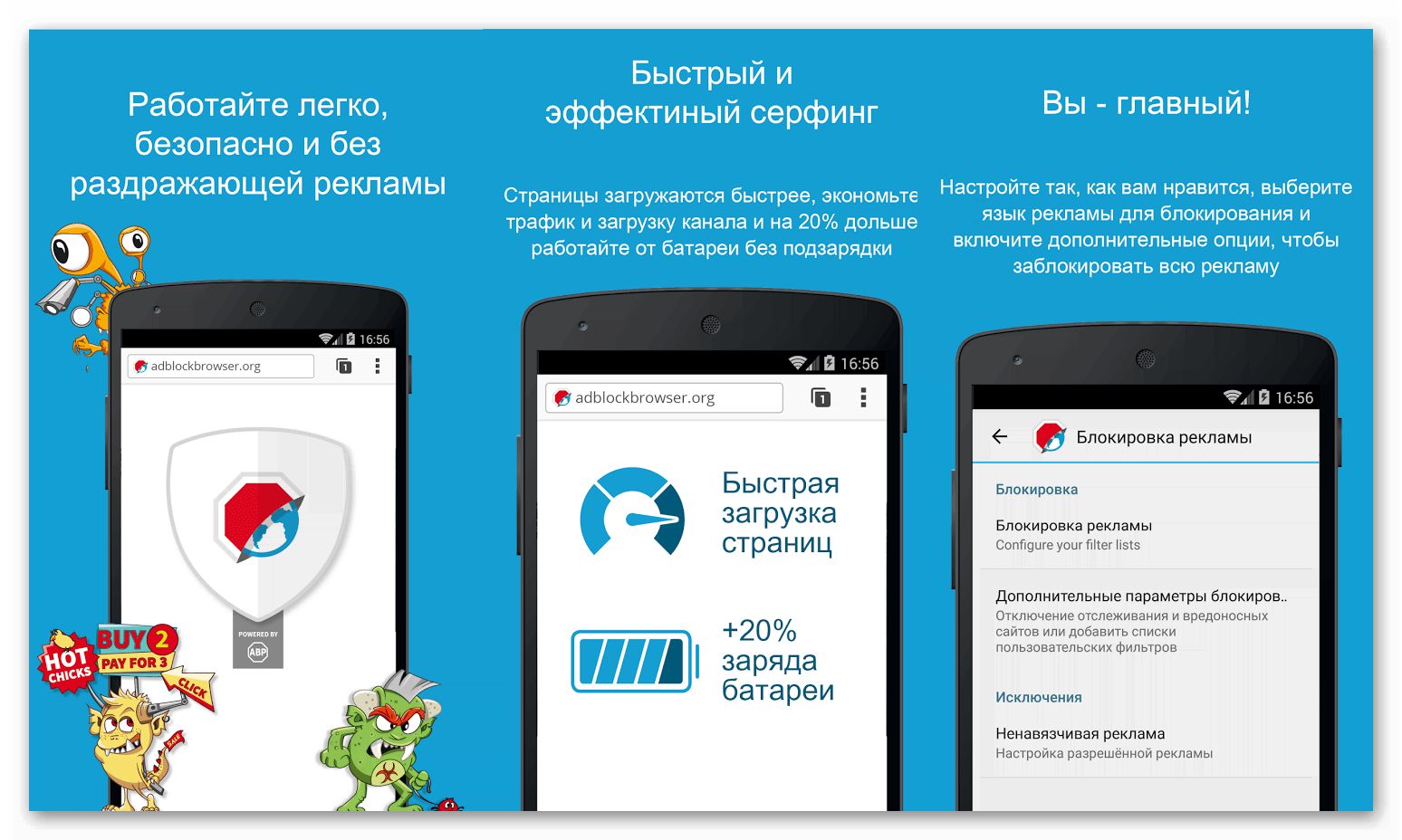 Kartinka-AdBlock-Browser.png