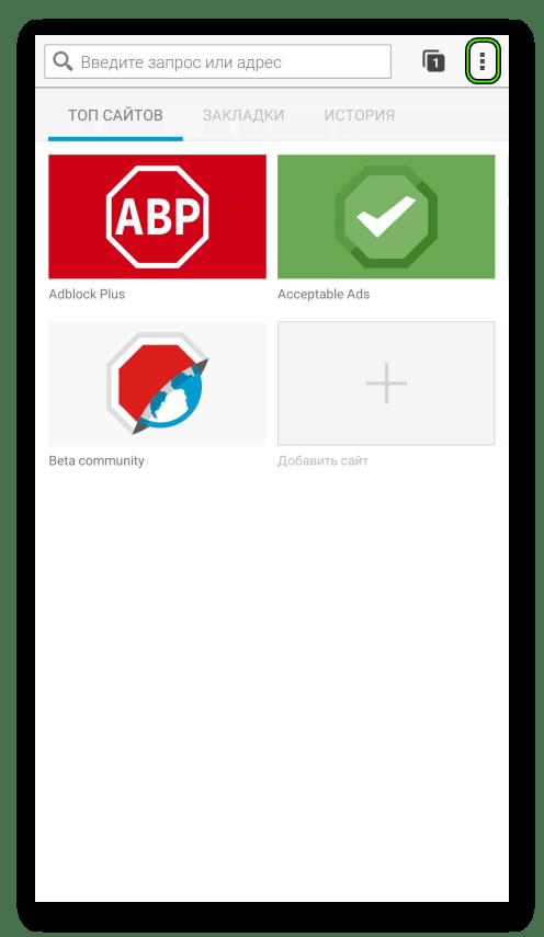Vyzov-menyu-v-brauzere-AdBlock-Browser.png