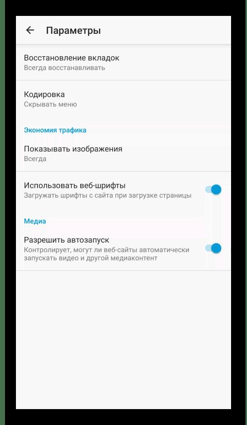 Dopolnitelnye-parametry-v-AdBlock-Browser.png