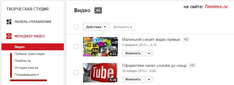 Menedger_video.png