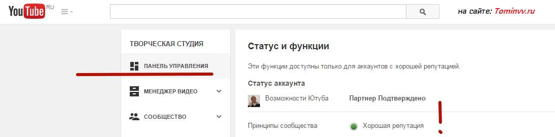 Panel_upravlenia_na_youtube.png