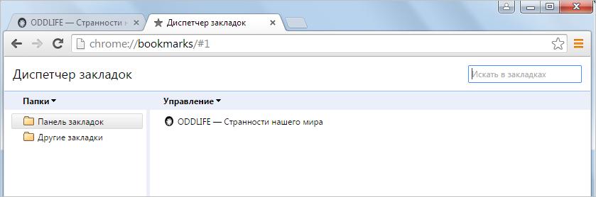 Диспетчер-закладок-Chrome.png
