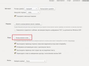 yandex-ukr-rus-4-300x224.png