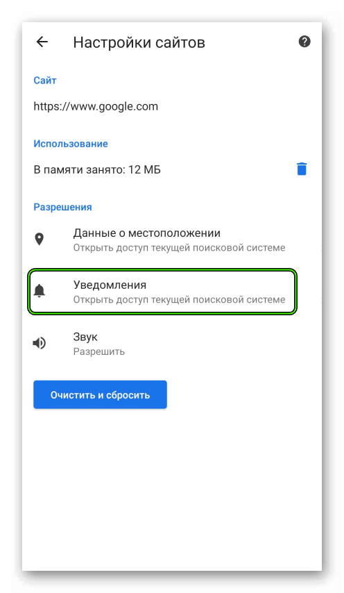 Punkt-Uvedomleniya-dlya-konkretnogo-sajta-v-Android-versii-obozrevatelya-Google-Chrome.png