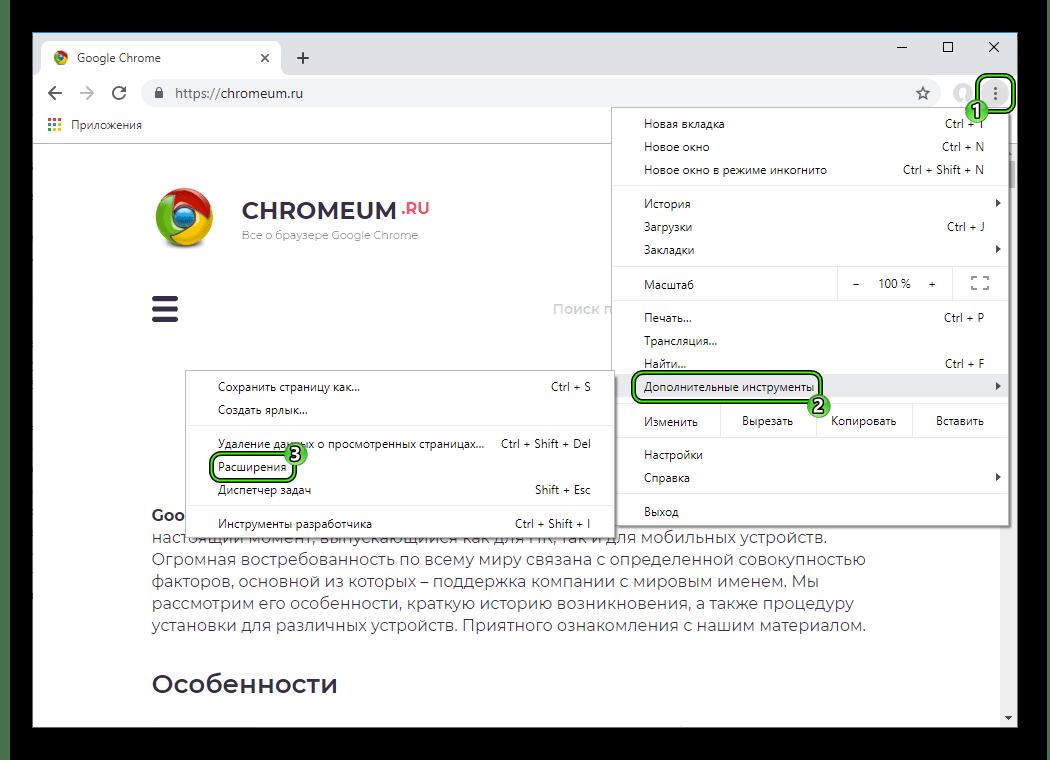 Perehod-na-stranitsu-Rasshireniya-iz-osnovnogo-menyu-brauzera-Chrome.png
