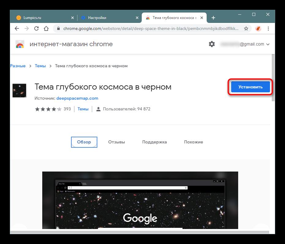 knopka-ustanovki-temy-iz-internet-magazina-rasshirenij-v-google-chrome.png