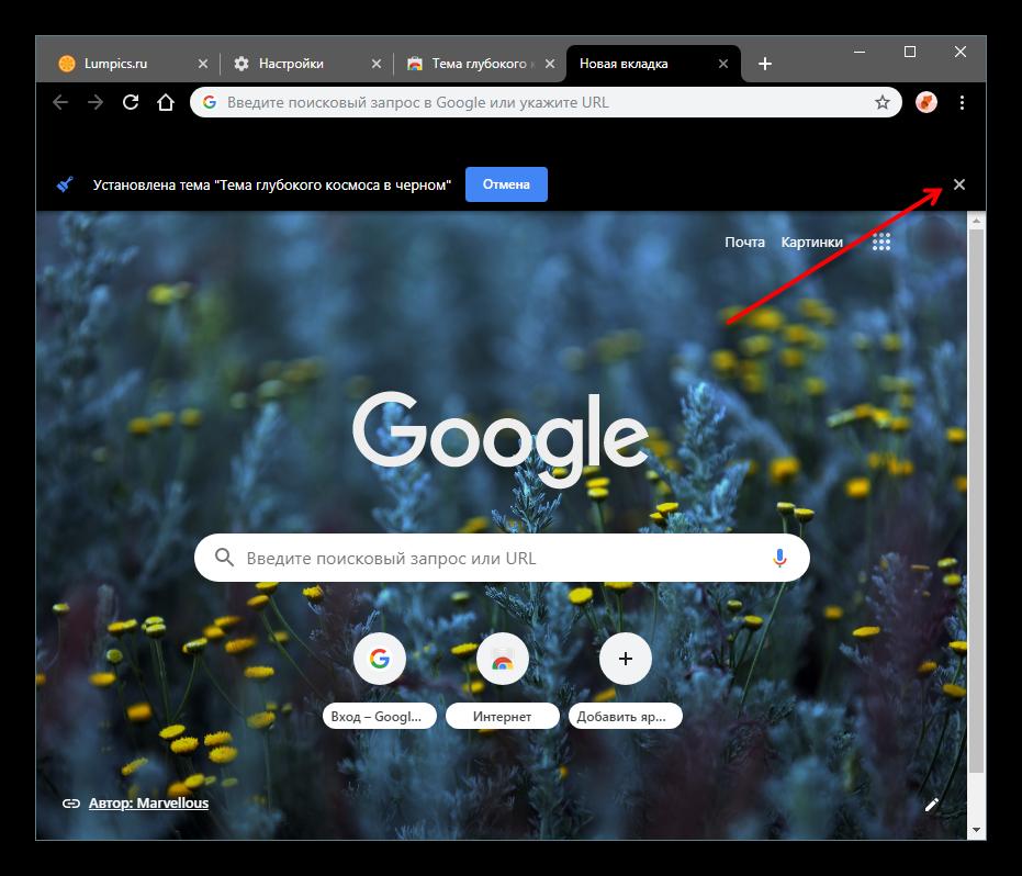 zakryt-uvedomlenie-ob-ustanovke-temy-v-google-chrome.png