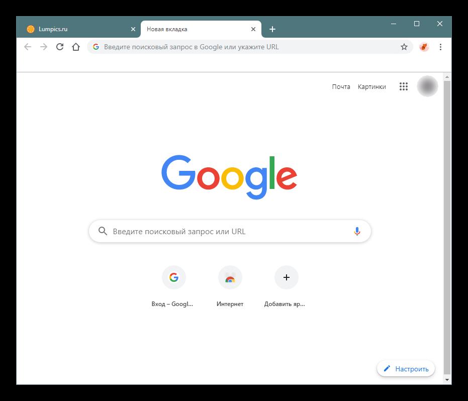 standartnaya-tema-oformleniya-v-google-chrome.png