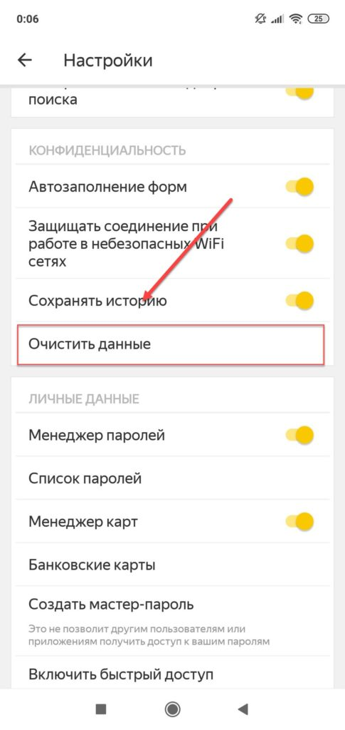 Очистить-данные-в-истории-Яндекса-485x1024.jpg