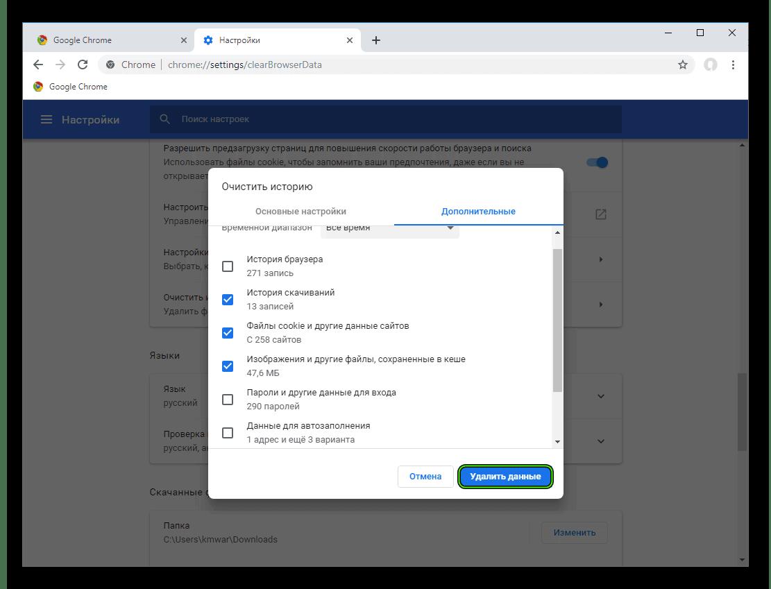 Udalit-kesh-dannye-na-stranitse-nastroek-brauzera-Google-Chrome.png