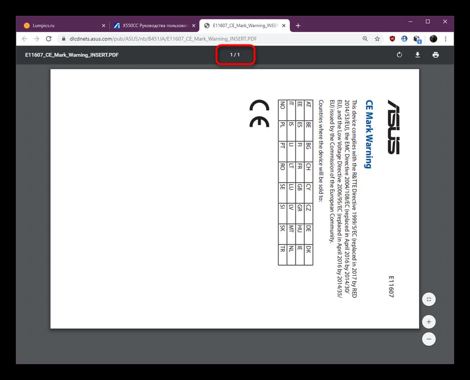 prosmotr-kolichestva-stranicz-v-dokumente-formata-pdf-v-google-chrome.png