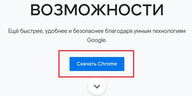 ustanovka_chrome_ubuntu_1-630x315.png