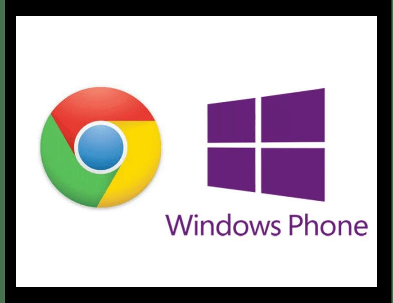Kartinka-Google-Chrome-dlya-Windows-Phone.png