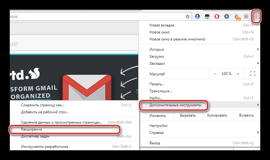 Perehod-k-rasshireniyam-v-Google-Chrome.png