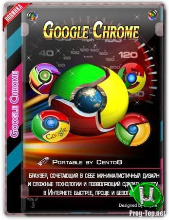 1574275368_121_portativnaya_versiya_hroma___googl__chrom__78_0_3904_108_portabl__by_c_nto8.jpg