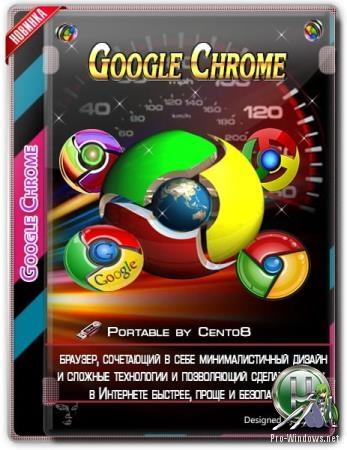 1571942773_8271_portativnij_brauzer___googl__chrom__78_0_3904_70_portabl__by_c_nto8.jpg