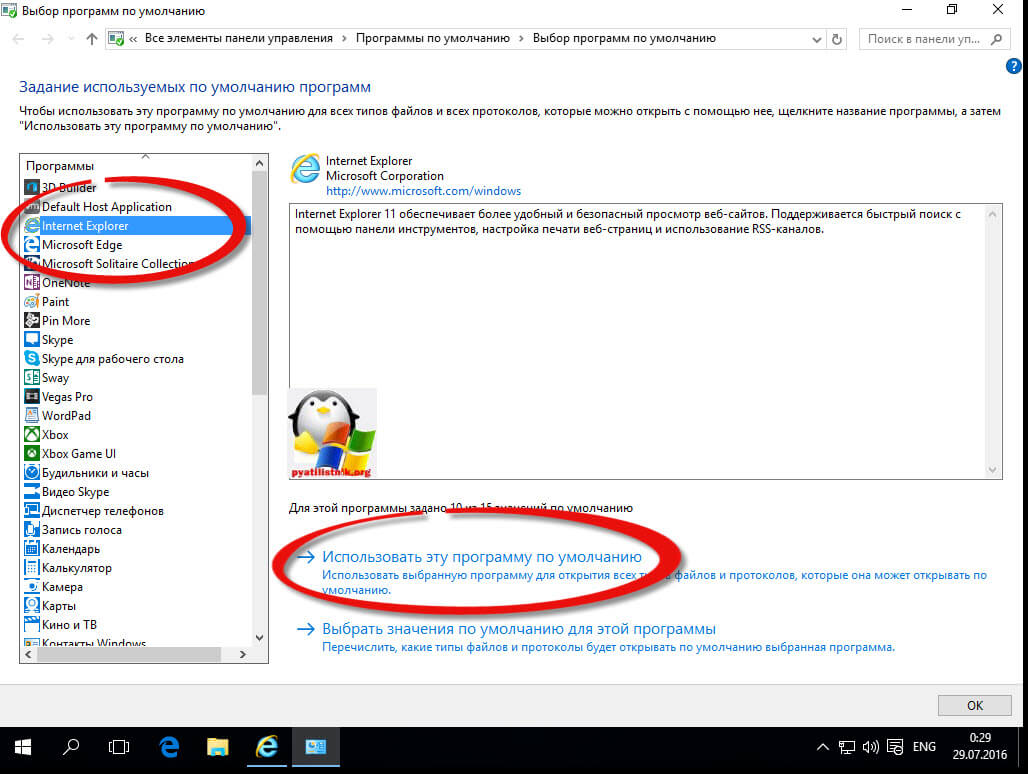 internet-explorer-avtonomnom-rezhime-windows-10-3.jpg