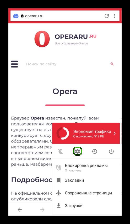 Vyzov-nastroek-iz-menyu-Opera-Mini-dlya-Android.png