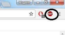 Novy-j-znachok-ryadom-so-znachkom-AdBlock.jpg