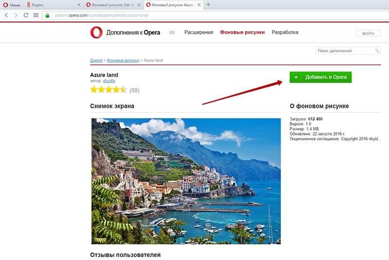 opera-dlya-windows-7-2.jpg