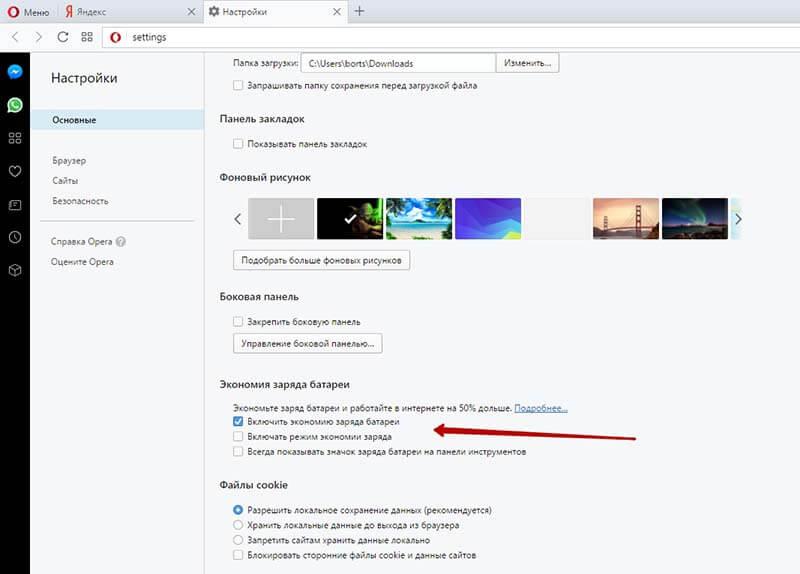 opera-dlya-windows-7-3.jpg