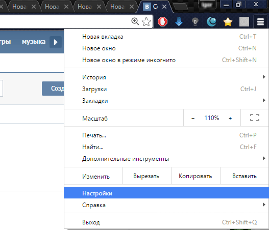 nastroyki-chrome-1.png