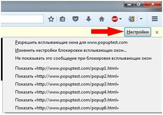 kak-ubrat-popup-windows-in-firefox-3.jpg