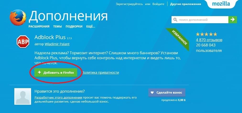 ubrat-reklamu-v-mozilla2.jpg