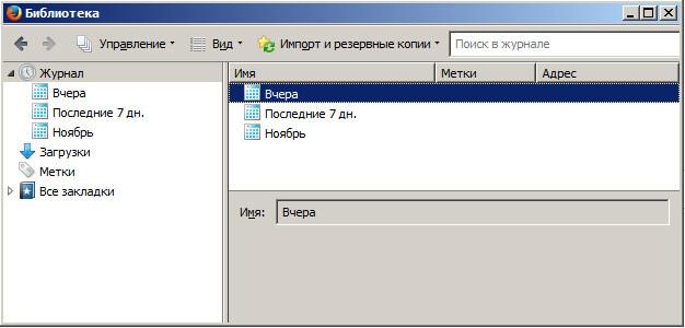 kak-posmotret-istoriyu-v-mozilla-firefox-3.jpg