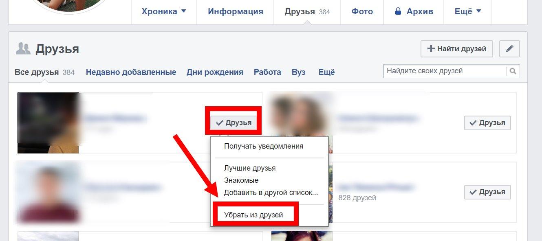 FB_kak-ydalit-dryzei3.jpg
