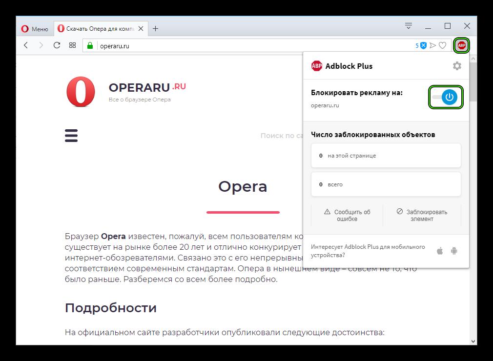 Tumbler-dlya-deaktivatsiiya-plagina-AdBlock-Plus-v-Opera.png