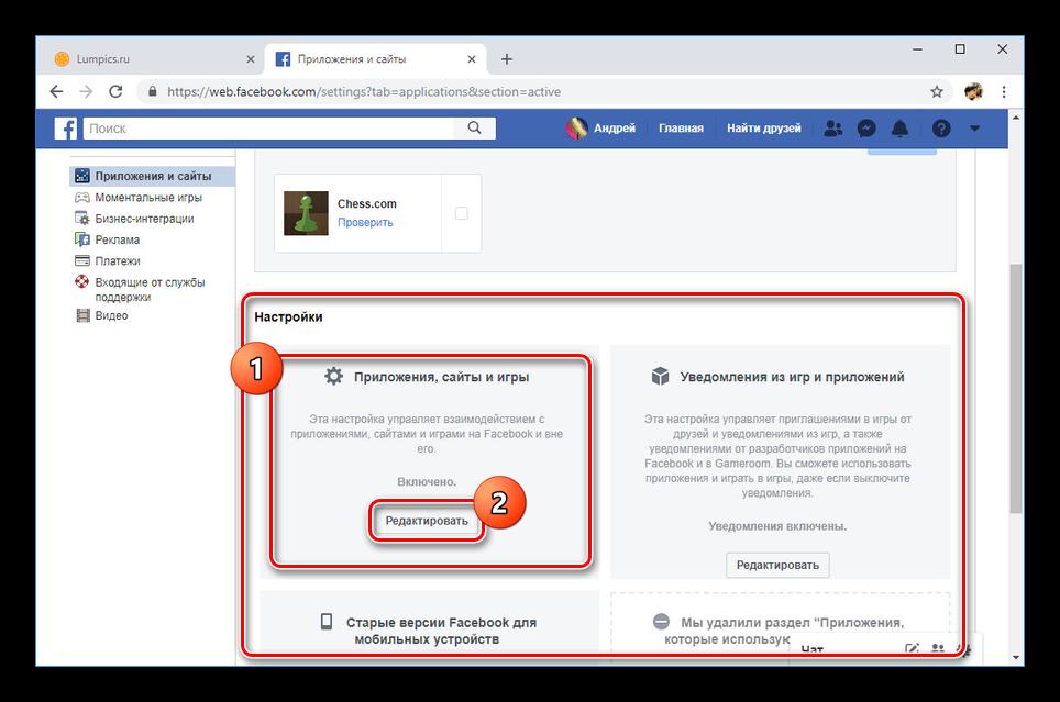 Perehod-k-nastroykam-prilozheniy-na-sayte-Facebook.png