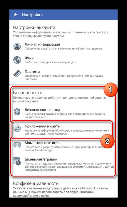 Perehod-k-nastroykam-prilozheniy-v-prilozhenii-Facebook.png