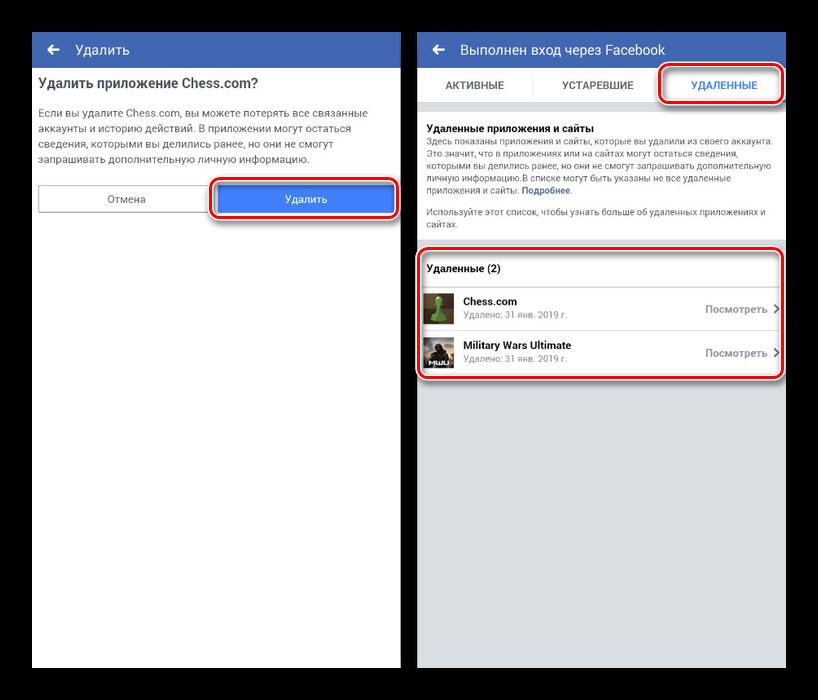 Udalenie-igryi-v-prilozhenii-Facebook.png