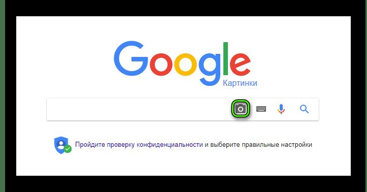 Poisk-po-foto-na-sajte-Google.png