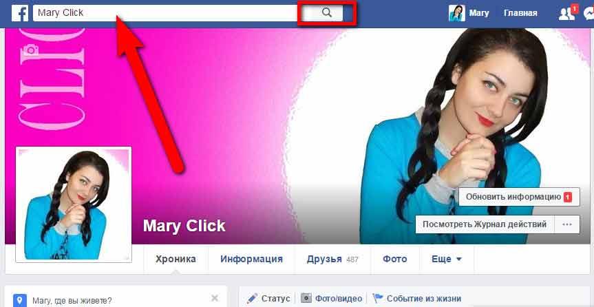 1-kak-v-facebook-naiti-cheloveka-po-gorodu.jpg