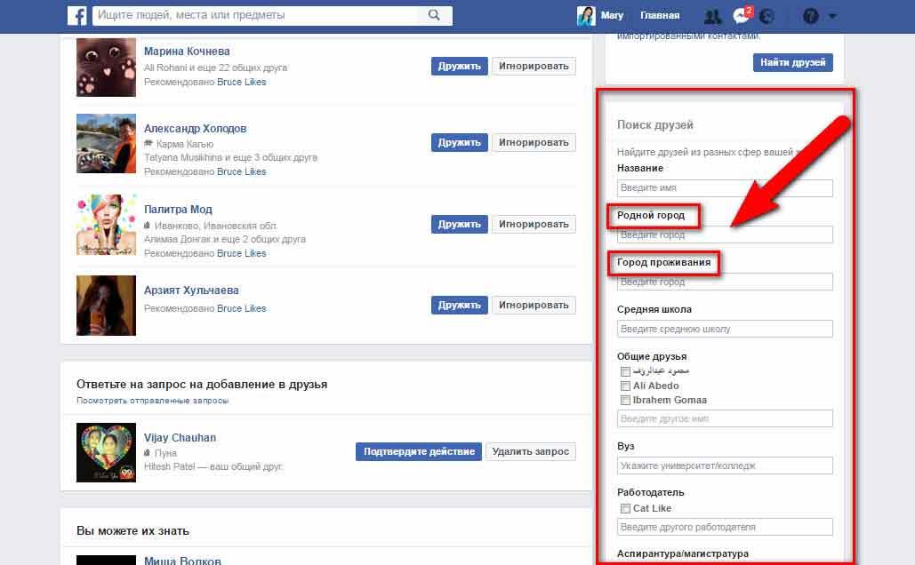 5-kak-v-facebook-naiti-cheloveka-po-gorodu.jpg