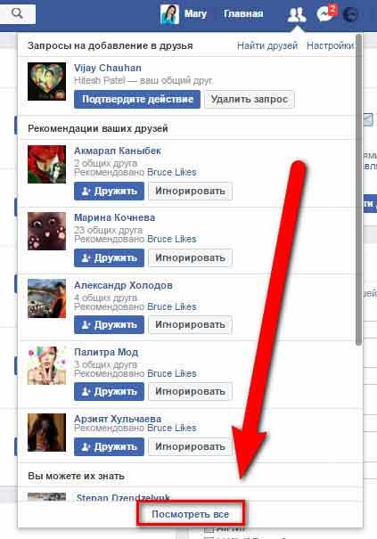 6-kak-v-facebook-naiti-cheloveka-po-gorodu.jpg