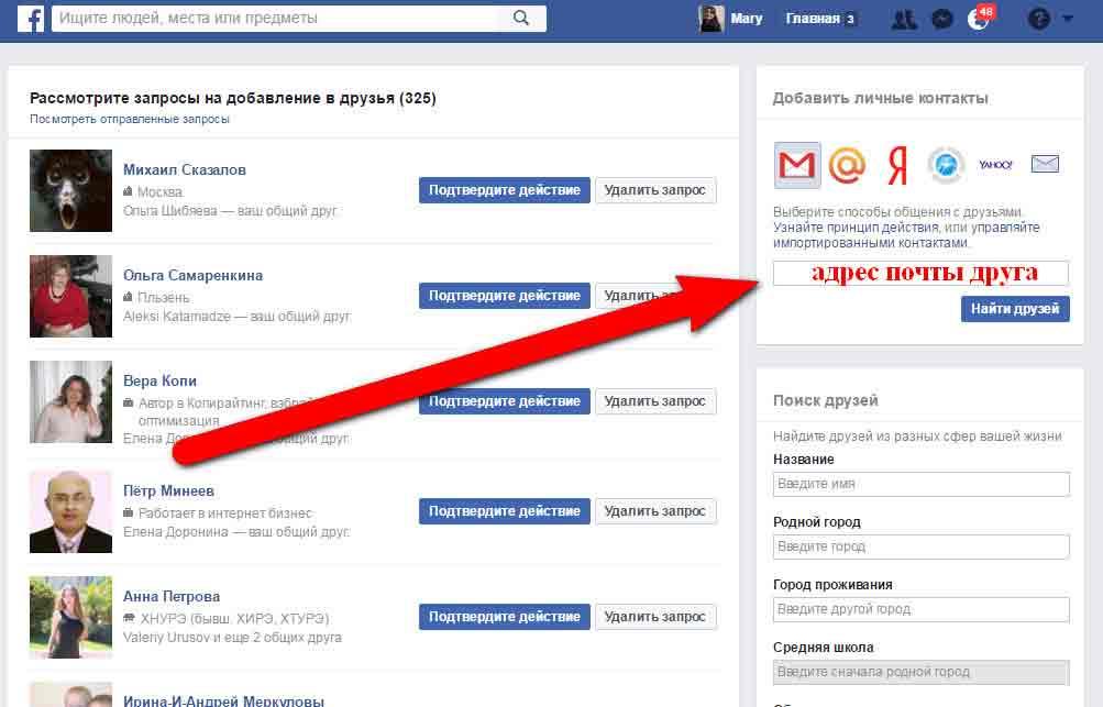11-kak-v-facebook-naiti-cheloveka-po-adresu-elektronnoi-pochti.jpg