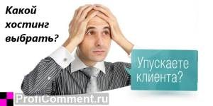 hosting-dlya-internet-magazina-300x150.jpg