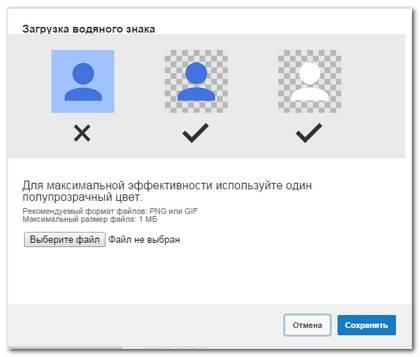 kak_dobavit_svoi_znachok_vo_vse_video_na_youtube_1.jpg